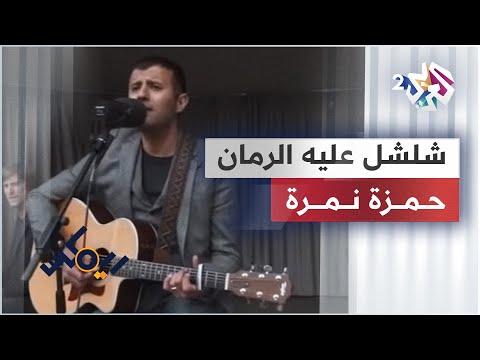 ريمكس مع حمزة نمرة أغنية شلشل عليه الرمان من الفلكلور العراقي