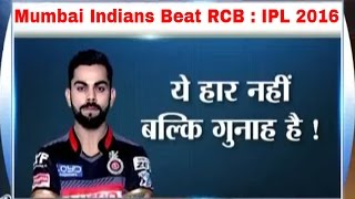 RCB vs Mumbai Indians, IPL 2016: Virat Kohli Gets Angry after MI Beat RCB | Cricket Ki Baat