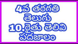 Teligu lessons 4th class Telugu gramnar