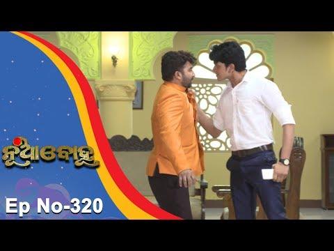Xxx Mp4 Nua Bohu Full Ep 320 24th July 2018 Odia Serial TarangTV 3gp Sex