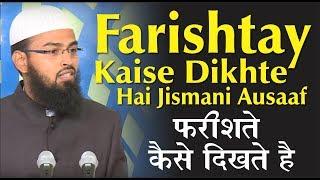 Farishtay Kaise Dikhte Hai Jismani Ausaaf - How Angels Look Physical Characterstics By Adv. Faiz Sye