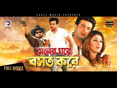 Xxx Mp4 Bangla Movie Moner Ghore Bosot Kore Shakib Khan Apu Biswas Eagle Movies OFFICIAL 3gp Sex