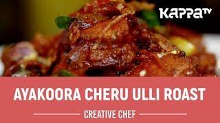 Ayakoora Cheru Ulli Roast - Creative Chef - Kappa TV