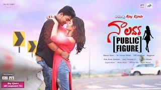 Na Lover Public Figure || Latest Telugu Short Film 2016 || Sci Fi Love Comedy by Ajay Ejjada