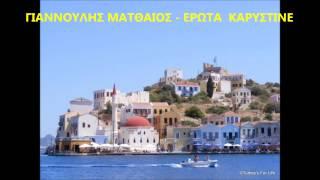 ΓΙΑΝΝΟΥΛΗΣ ΜΑΤΘΑΙΟΣ - ΕΡΩΤΑ  ΚΑΡΥΣΤΙΝΕ