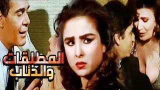 فيلم المطلقات والذئاب - Al Motalaqat Wa Al Za2ab Movie