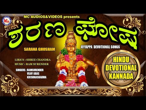 ಶರಣ ಘೋಷ Ayyappa Devotional Songs Kannada # Hindu Devotional Songs Kannada # Kannada Devotional Songs