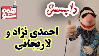 دابسمش | دابسمش لقمه شو | لقمه احمدی نژاد