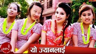 Yo Jyanlai Ke Bhachha by Ramji Khand & Manju Poudel HD