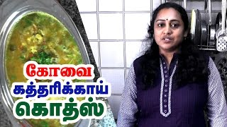 How to make Kothsu Recipe For Ven Pongal in Tamil || Side dish for VenPongal and Rava Dosa