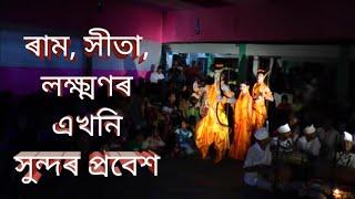 assamese bhaona(kachari poria Namghar) Jorhat