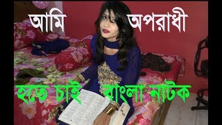 ami Oporadhi bangla natok  Mosharraf    Tisha    Eid Natok ami অপরাধী hobo funy video