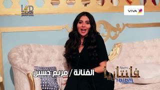 كلمة الفنانة مريم حسين لجمهور مسرحية فانتازيا في عيد الفطر