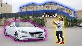 اخيرا حققت حلمي شريت بيت+سيارة  .. ماشاء الله