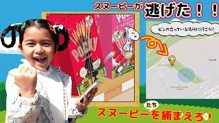 公園に逃げたスヌーピーを捕まえろ!!☆ポッキーのアプリで遊んだよ☆himawari-CH