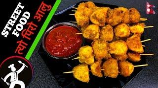 त्यो पिरो आलु | Street food of Nepal PIRO AALU/AALOO Recipe | Famous aloo stick 🍴 65
