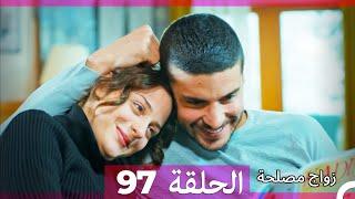 Zawaj Maslaha - الحلقة 97 زواج مصلحة