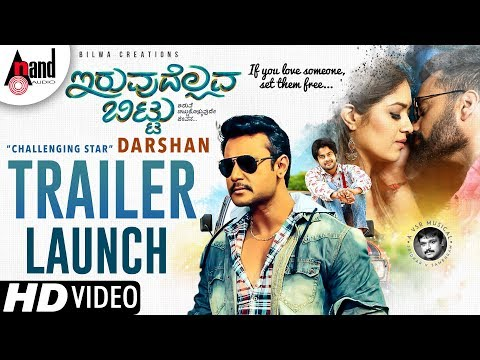 Xxx Mp4 Iruvudellavabittu Challenging Star Darshan TRAILER LAUNCH Meghana Raj Thilak Shridhar V 3gp Sex