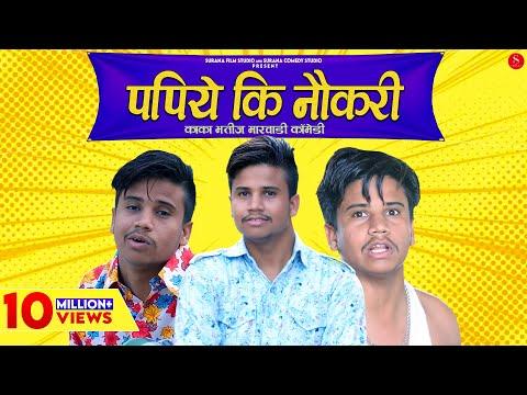 Xxx Mp4 Bhatij Ki Naukri Pankaj Sharma Rajasthani Comedy Kaka Bhatij Comedy Show Surana Film Studio 3gp Sex