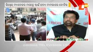 Paradip murder: Look-out notice issued against Mahima Mishra