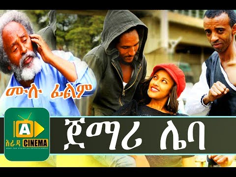 ጀማሪ ሌባ JEMARI LEBA - Ethiopian Movie 2018
