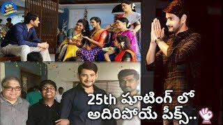 Mahesh babu 25th Shooting Pics | Maheshbabu Latest Photos | MB 25th Making Video | Cine Talkies