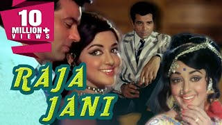 Raja Jani (1972) Full Hindi Movie   Dharmendra, Hema Malini, Premnath, Prem Chopra