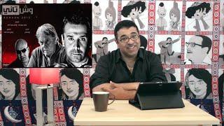 مسلسلات رمضان ٢٠١٥ | وش تاني | الحلقات السبعة الأولى