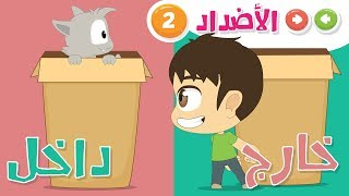 Opposite words in Arabic for Kids Part 2 – Learn Arabic Vocabulary with Zakaria