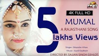 राजस्थान का सबसे सूंदर गीत - MUMAL | Rajasthani Song | Sikander Kha | PRG 4K Video | जरूर जरूर देखे