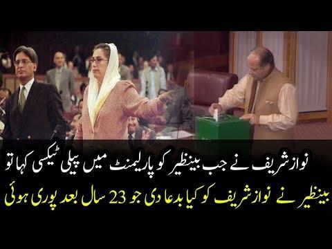 Xxx Mp4 The Sad Moment When Nawaz Sharif Called Benazir Peeli Taxi 3gp Sex