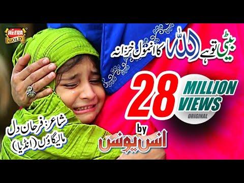 Xxx Mp4 Anas Younus Beti Toh Hai Allah Ka जो लोग बेटी से नहीं प्यार करते वह इस नात को सुने रोना आ जाएगा 3gp Sex