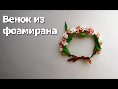 Как сделать венок из фоамирана своими руками