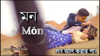 মন ভালো করার গান । Mon Valo Korar Gan | New Song 2018 | Bangl;a Music Video | Rohan Khan
