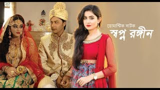 Sopno Rongin | Bangla Natok | Koel | Sanjida Tonni | Abul Hayat |Ashiq Chowdhury