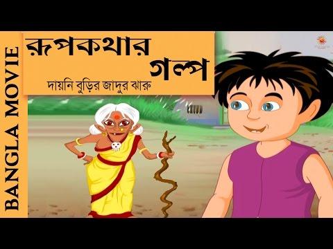 Rupkothar Golpo(Part 2) | Bangla Cartoon 2017 | New Bangla Film | Animation Movies 2017