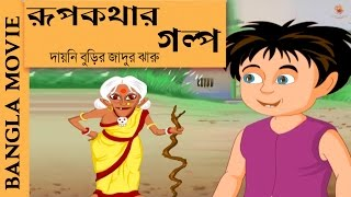 Rupkothar Golpo(Part 2) | Bangla Cartoon 2017 | New Bangla Film | Animation Movies 2017