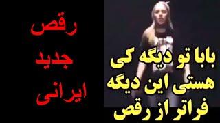 رقص جدید ایرانی
