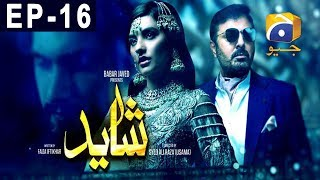 Shayad  Episode 16 | Har Pal Geo