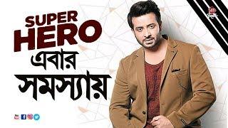 Superhero এবার সমস্যায় | Shakib khan | new movie 2018 | Super Hero