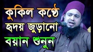 কুকিল কণ্ঠে হৃদয় জুড়ানো সেরা বয়ান শুনুন। Mawlana Abdul Munim Khan Ansari আই.সি-মিডিয়া