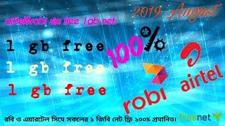 1gb free net all robi and airtel sim 100% Working সকল রবি ও এয়ারটেল সিমে ১ জিবি ফ্রি নেট ১০০%