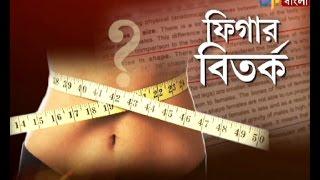 ফিগার বিতর্ক: ETV NEWS BANGLA