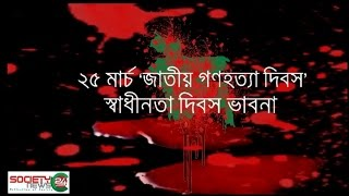 25 March ''National Genocide Commemoration Day'' & 26 March ''Independence Day'' of Bangladesh.