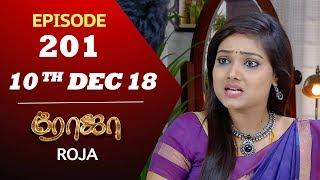 ROJA Serial | Episode 201 | 10th Dec 2018 | ரோஜா | Priyanka | Sibbu Suren | Saregama TVShows Tamil
