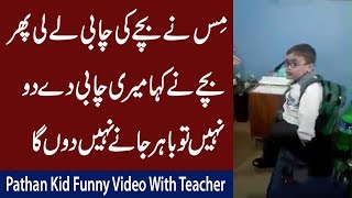 Pakistani Pathan Kid Funny Video With Teacher - Funny Kid Video