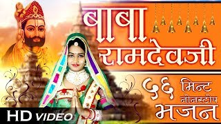 Baba Ramdev Ji Bhajan 56 Min Nonstop | Non Stop VIDEO Jukebox | Ramdevji Beautiful Songs