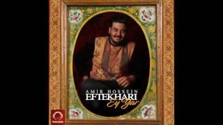 """Amirhossein Eftehkari - """"Ey Yar"""" OFFICIAL AUDIO"""