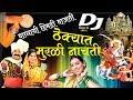 वाघ्याची डिमडी वाजती ठेक्यात मुरळी नाचती | Vaghyachi Dimadi Vajti Ga Dj Song | Khandoba DJ Songs