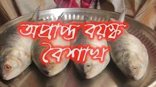 Oprapto boyosko :অপ্রাপ্ত বয়স্ক বৈশাখ (Bangla funny shortfilm) |  Pohela Baishakh